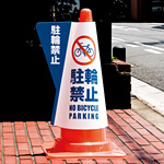 コーン用立体表示カバー 駐輪禁止 (52798-4*)