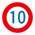 路面道路標識 600mm丸 表示:速度制限10K (101106)