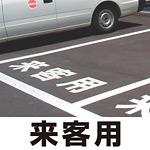 道路表示シート 「来客用」 白ゴム 500角 (835-044W)