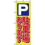 のぼり旗 (1513) P駐車場あります 黄