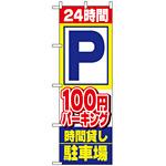 のぼり旗 (1516) 24時間P100円パーキング時間貸し駐車場