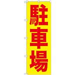 のぼり旗 (GNB-256) 駐車場 赤字/黄地