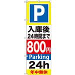 のぼり旗 (GNB-294) P入庫後24時間まで800円