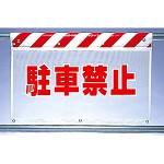 風抜けメッシュ標識 駐車禁止 (341-73)