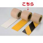 路面貼用テープ 合成ゴム 50mm幅×5m巻 カラー:黄色 (374-21)