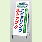 反射看板 (枠付き) アイドリングストップ 鉄 1600×555 (394-41)