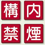 各450mm角 構・内・禁・煙 小 4枚1組 (825-68)
