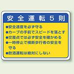 安全運転5則 PVC (塩化ビニール) ステッカー 70×100 10枚1組 (832-32)