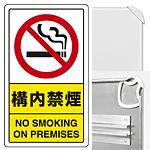 構内禁煙 (3WAY向き) 構内標識 アルミ 680×400 (833-03C)※標識のみ