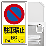 構内標識駐車禁止 (3WAY向き) 構内標識 アルミ 680×400 (833-05B)※標識のみ