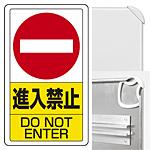 構内標識進入禁止 (3WAY向き) 構内標識 アルミ 680×400 (833-06B)※標識のみ