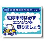駐停車時は必ず.. ボード 450×600 (834-75)
