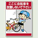 ここに自転車を放置・・ ボード 600×450 (837-11)