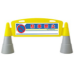 フィールドアーチ 駐車禁止 両面表示 865-232