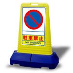 サインキューブトール 駐車禁止 両面 (865-412)