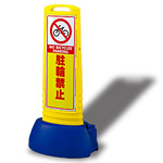 サインキューブスリム 駐輪禁止 イエロー 両面 (865-622YE)