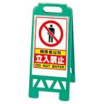 フロアユニスタンド 関係者以外立入禁止 (緑) 868-41AG