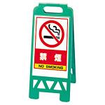 フロアユニスタンド 禁煙 (緑) 868-48AG