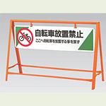 交通安全バリケード 自転車放置禁止 鉄板 800×1200 (871-07)