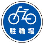 上部標識 駐輪場 (サインタワー同時購入用) (887-714)