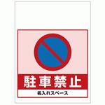 ワンタッチ取付標識 駐車禁止 (SMJ-05) ※名入れサービス実施中
